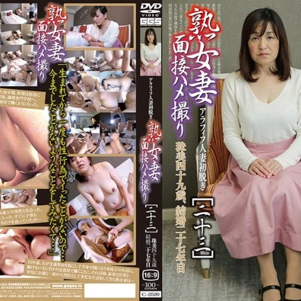 C-2520 Mature Wife Interview POV [23]
