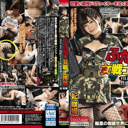 DBVB-013 Hermaphrodite Female Soldier Silliness FILE 001: A Cruel Sexual Execution Table: Hime Hisaki