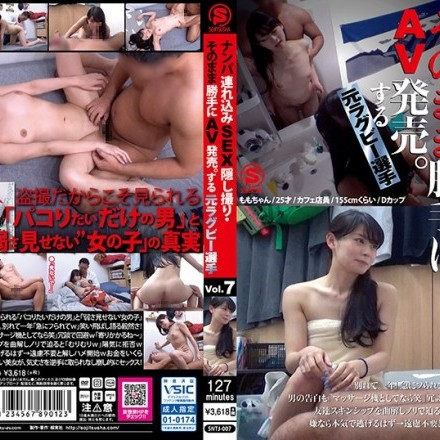 SNTJ-007 Former Rugby Player Takes Her to a Hotel, Films the Sex on Hidden Camera, and Sells it as Porn. vol. 7