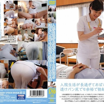 UMD-733 I Was In The Hospital For So Long That I Got A Hard On Even For This Old Lady Nurse's See-Through Pants