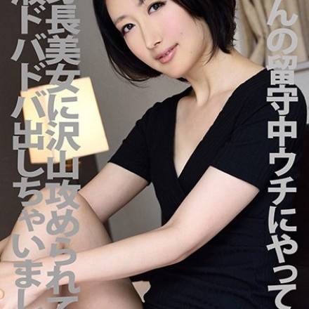 COM-104 While My Wife Was Away This Tall Gorgeous Slut Came For All Of My Seed! Aki Natsume ra