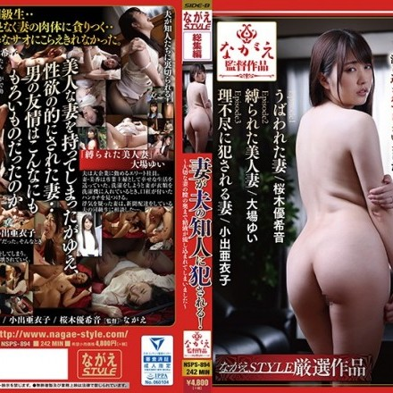 NSPS-894 Cummed Poured In Into My Precious Wife's Pussy- Wife Ravaged By Husband's Friend