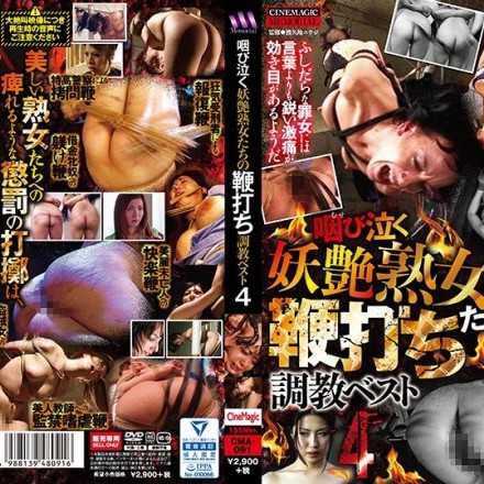 CMA-091 The Best of Breaking In and Whipping Sobbing, Lovely Women 4